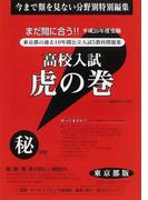 高校入試虎の巻東京都版 平成25年度受験