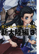 ガンパレード・マーチ2K新大陸編 3 (電撃文庫)(電撃文庫)