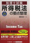 所得税法の要点整理 税理士試験 平成25年受験用