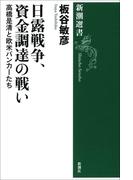 日露戦争、資金調達の戦い―高橋是清と欧米バンカーたち―(新潮選書)(新潮選書)