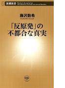 「反原発」の不都合な真実(新潮新書)(新潮新書)