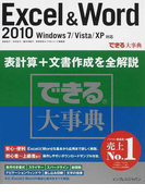 Excel & Word 2010 Windows7/Vista/XP対応 (できる大事典)