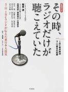 その時、ラジオだけが聴こえていた 3・11 IBCラジオが伝えた東日本大震災 IBC岩手放送3・11震災の記録 (CDブック)