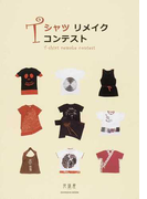 Tシャツリメイクコンテスト (亥辰舎BOOK)