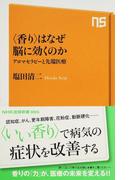 〈香り〉はなぜ脳に効くのか アロマセラピーと先端医療 (NHK出版新書)(生活人新書)