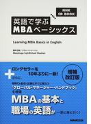 英語で学ぶMBAベーシックス 増補改訂版 (NHK CD BOOK)