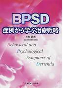 BPSD症例から学ぶ治療戦略