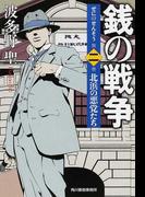銭の戦争 第2巻 北浜の悪党たち (ハルキ文庫)(ハルキ文庫)