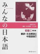 みんなの日本語初級Ⅰ翻訳・文法解説中国語版 第2版