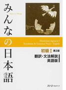 みんなの日本語初級Ⅰ翻訳・文法解説英語版 第2版