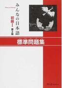 みんなの日本語初級Ⅰ標準問題集 第2版