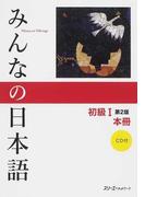 みんなの日本語初級Ⅰ本冊 第2版
