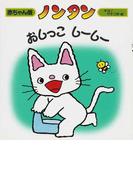ノンタンおしっこしーしー 2版 (赤ちゃん版ノンタン)