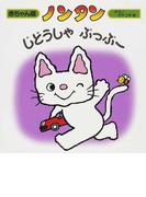 ノンタンじどうしゃぶっぶー 2版 (赤ちゃん版ノンタン)