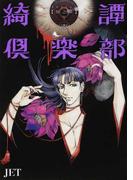 綺譚倶楽部 〈帰之章〉 (ソノラマコミックス 眠れぬ夜の奇妙な話コミックス) 2巻セット