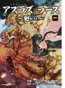 アスラズラース〜廻KAI〜(角川Cエース) 2巻セット(角川コミックス・エース)