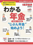 週刊東洋経済 臨時増刊 わかる年金 2012~13年版