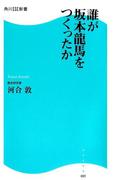 【期間限定価格】誰が坂本龍馬をつくったか(角川SSC新書)