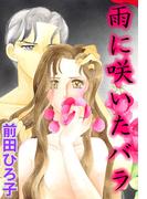 雨に咲いたバラ(1)