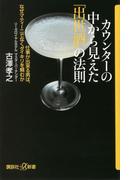 カウンターの中から見えた「出世酒」の法則 仕事が出来る男は、なぜマティーニでなくダイキリを頼むか(講談社+α新書)
