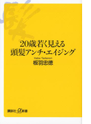 20歳若く見える頭髪アンチ・エイジング(講談社+α新書)