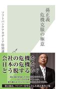孫正義 危機克服の極意(光文社新書)