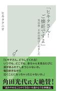 「ヒキタさん! ご懐妊ですよ」~男45歳・不妊治療はじめました~(光文社新書)