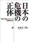 日本の危機の正体(読売ebooks)