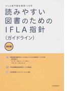 読みやすい図書のためのIFLA指針 IFLA専門報告書第120号 改訂版