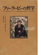 ファーラービーの哲学 ギリシア哲学をアラビア・イスラーム世界に定着させた中世イスラームの大哲学者