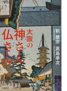 大阪の神さん仏さん