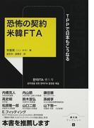恐怖の契約米韓FTA TPPで日本もこうなる (農文協ブックレット)