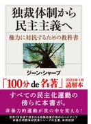 独裁体制から民主主義へ 権力に対抗するための教科書 (ちくま学芸文庫)(ちくま学芸文庫)