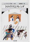 シェイクスピア全集 23 トロイラスとクレシダ (ちくま文庫)(ちくま文庫)