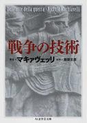 戦争の技術 (ちくま学芸文庫)(ちくま学芸文庫)