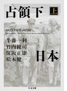 占領下日本 上 (ちくま文庫)(ちくま文庫)