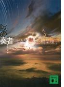 獣の奏者 4 完結編 (講談社文庫)(講談社文庫)