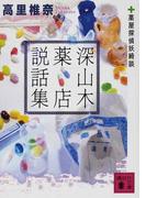 深山木薬店説話集 (講談社文庫 薬屋探偵妖綺談)(講談社文庫)