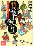 質草破り (講談社文庫 濱次お役者双六)(講談社文庫)