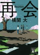 再会 (講談社文庫)