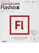 これからはじめるFlashの本 (デザインの学校)