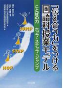 「伝え合う力」をつける国語科授業モデル ことばの力ホップ・ステップ・ジャンプ