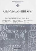 人・社会・自然のための情報とメディア (関西学院大学総合政策学部教育研究叢書)