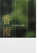 香雨 片山由美子句集