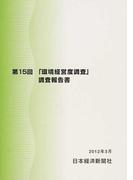 「環境経営度調査」調査報告書 第15回