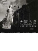 大阪彷徨 1995−2011 近藤斉写真集 (VACUUM PRESS)