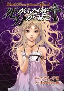 死がふたりを分かつまで7巻(ヤングガンガンコミックス)