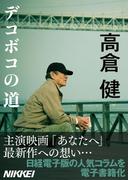 デコボコの道(日経e新書)