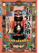 鬼灯の冷徹(5)