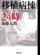 移植病棟24時(集英社文庫)